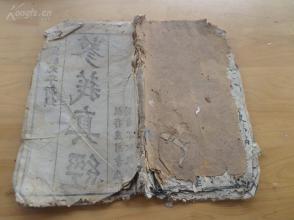 宣统年写刻字大漂亮佛道教古籍--------------蓼莪真经完整一册
