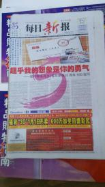 大厚报!!《每日新报》创刊5周年纪念珍藏版,4开516版