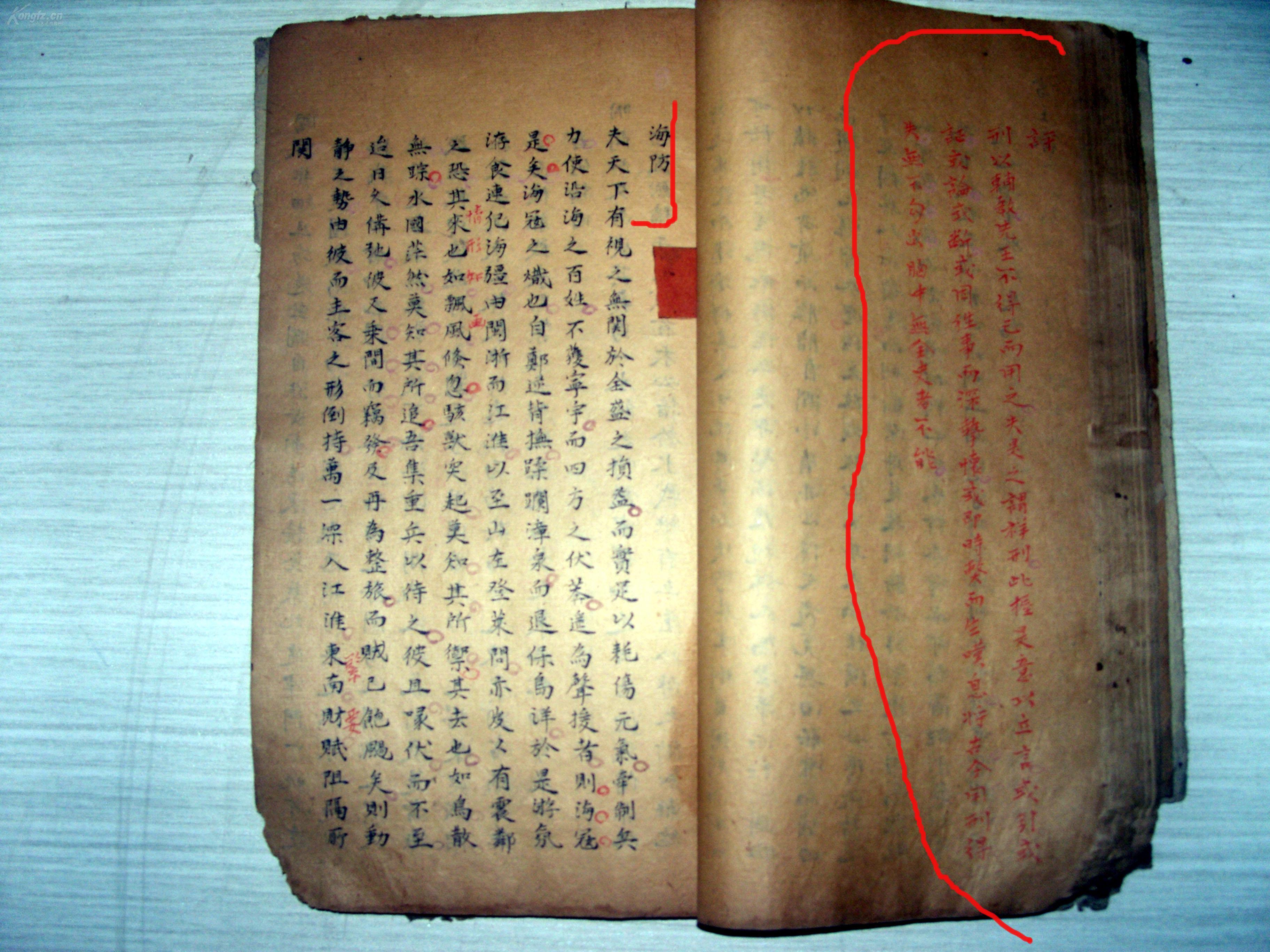 新硎悠得琅_古清渊今山东临清稿本文献策论新硎.