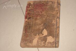 线装古书---康熙字典  亥集 备考补遗