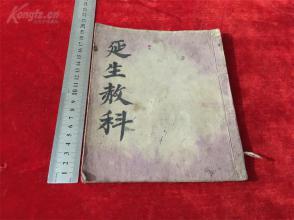 晚清民国道家法术符咒手抄本《天王赦科》,字抄写精美,符咒多,品好.
