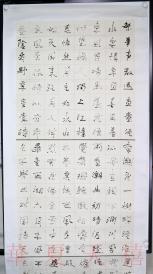 中国书法家协会会员  刘平军 2011年 书法作品 一幅 (纸本托片,有钤印 ,约17.6平尺) HXTX103415