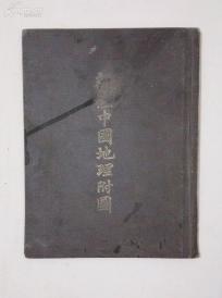 清代《新体中国地理附图》,精装16开本,地图为蝴蝶装,展开为8开,白纸精印,共25幅地图。