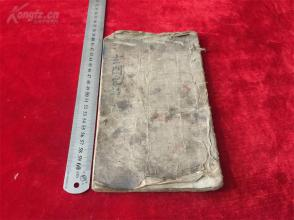 清代民国道家法术符咒手抄本《玄门咒诰科》此书少见,全为道家咒语内容,一厚册.