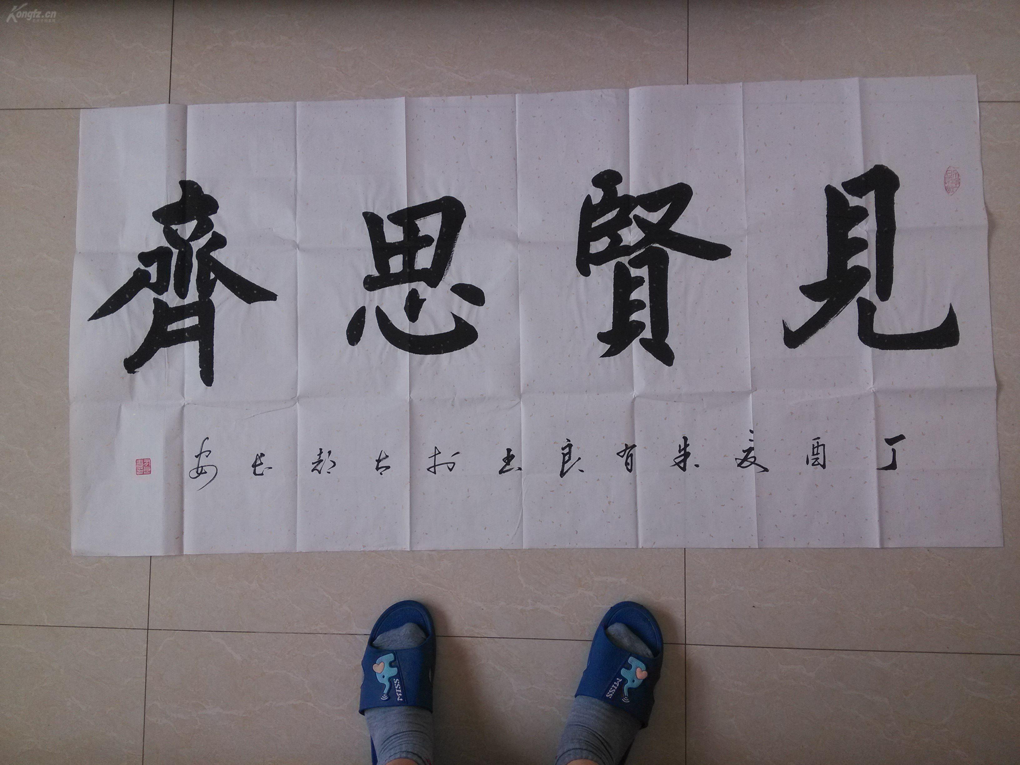 陕西书法名家朱有良先生精品四尺整张楷书书法作品1件图片