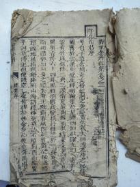 未见著录。,儒释道三教修炼修真秘本,寿世金丹丝集卷三一厚本。