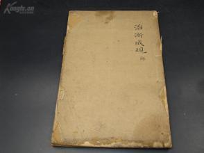 8422【罕见法律方面的木刻本】清刻本《治浙成规-审勘*山 乾隆44-56年》一册全