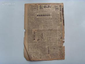 《上海小日报》1947年12月26日,台湾主席将易人;传蒋主席昨日莅沈阳;郑洞国儒将风度,谈战局明了简单;上海圣诞老人竟是黄牛,儿童大闹红十字会