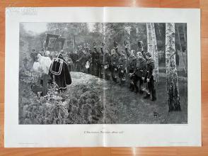 1890年木刻版画《最后的道别》(Das letzteauf,Glück auf )---58*40.5厘米--木刻艺术欣赏(9)