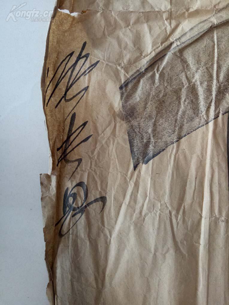清代 1906年 梅花篆老书法横幅
