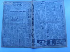 《上海小日报》1947年11月26日,发行五万元大钞谣言非事实;国大竞选插曲:民社党触霉头,野和尚充候选;张治中代租皇后,新疆歌舞团二日开演