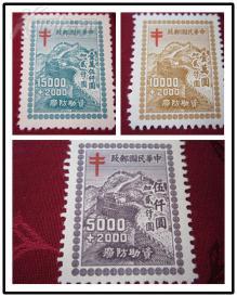 附捐3  资助防痨附捐邮票 新票  全品  一套三枚-铁盒1