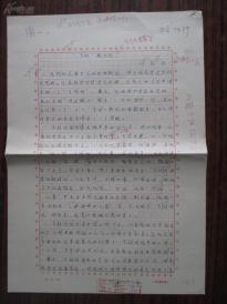 戏剧评论家肖*扬 8开手稿4页《吉祥整容记》  07576