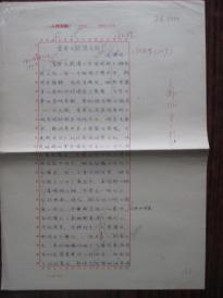 著名编剧 戏剧家赵德明(1936~) 8开手稿一份3页《李秀云获奖之后》  07577