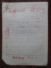 首都师范大学学者张*耕夫 手稿2页  07583