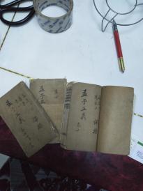 原四川大学教授钟佛操先生(1898一1977)藏书,孟子正义存四册