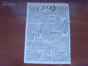 《工人日报》1949年12月29日,解放军总部公布,上月歼敌16万,解放城市132座;日本战犯供述,曾在宁波散布鼠疫;