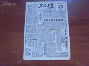 """《工人日报》1949年12月14日,白崇禧残部阴谋逃越南,谋组""""越南志愿军"""";川西富顺歼敌一个师"""
