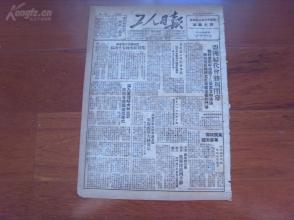 《工人日报》1949年12月17日,广西镇南关,我军俘敌四千;亚洲妇代会闭幕;湘南剿匪九天,歼匪一万多