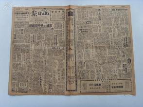 《上海小日报》1947年11月9日,借口同情浙大被捕学生,上海交通大学罢课;中美贷款数目超十三亿;延安不是旧延安,归客闲谈今日事