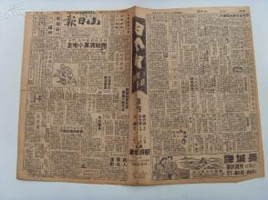 """《上海小日报》1947年11月15日,梅派""""梅兰芳""""宇宙锋,绥靖区共匪开始清算小地主;改革币制,势须搁置;天目路拆屋扩路,老百姓不肯拆屋,警察局强制执行"""