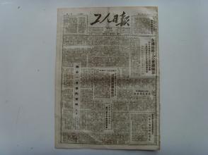 《工人日报》1949年10月18日,解放一日后的广州;全国铁路工务会议开幕,滕代远部长讲话