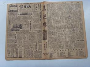 《上海小日报》1947年11月16日,陈立夫,陈诚,顾祝同纷纷放弃竞选国代;天目路居民怒吼:拆屋是节约吗?谈马连良的搭配;哀旧剧之变腔