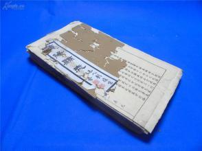 少见的民国德阳人刘宗复编撰的《德阳县志》存卷三艺文志以及卷四税赋志两厚册,很稀见的地方志!!