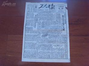 《工人日报》 1949年12月13日,重庆市政府成立,陈锡联任市长