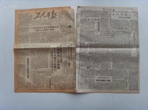 《工人日报》1949年11月7日,广西解放封川县;亚澳工会会议16日在京举行;