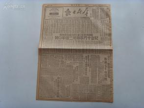 《群众日报》1949年11月4日,解放军总部命令:粟裕就任南京军管委主任,刘伯承另有任用;迪化一周间