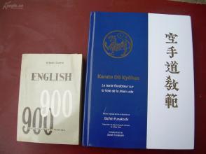【洋为中用】空手道教范  Karate Do Kyohan - Le Texte Fondateur sur la Voie de la Main Vide 《空手道教程》(法文版)