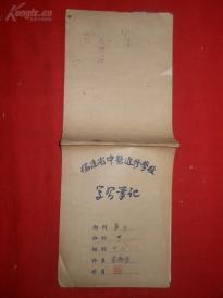 中医手稿本《药物学》60年代,1册全,25面,长20cm14.2cm,品好如图。