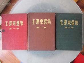 罕见精装布壳烫金特殊版《毛泽东选集》第一、二、三卷、第一卷为北京1952年北京一版华东第三版,第二卷北京1952年第一版上海一印、第三卷北京1953年第一版上海一印C4