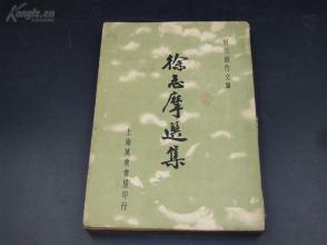 9096【徐志摩专拍 名人旧藏 书法漂亮】民国新文学初版本  《徐志摩 选集》