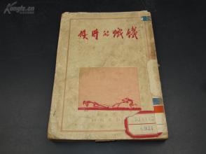9002新文学民国旧书《饥饿的时候》丁聪插图本  耕耘出版社