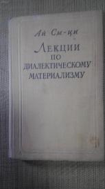 辩证唯物论教程.俄文原版