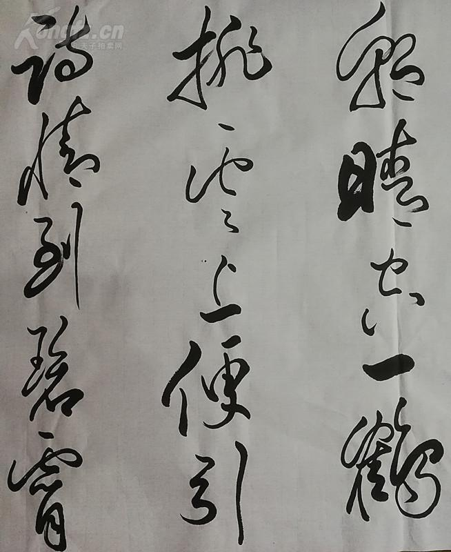 中国书法家协会副主席,北京书法家协会主席【林岫】 书法图片