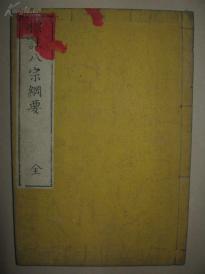 和刻本佛经《标注八宗纲要》1册全  日本明治时期