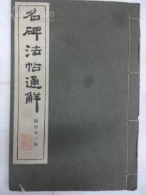 名碑法帖通解--颜鲁公三稿(日文本)