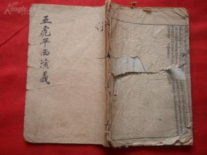 线装书《五虎平西珍珠旗演义》清,1册(卷3),品如图。
