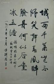 陕西省美术家协会副主席  陕西省书法家协会副主席  【方济众】书法
