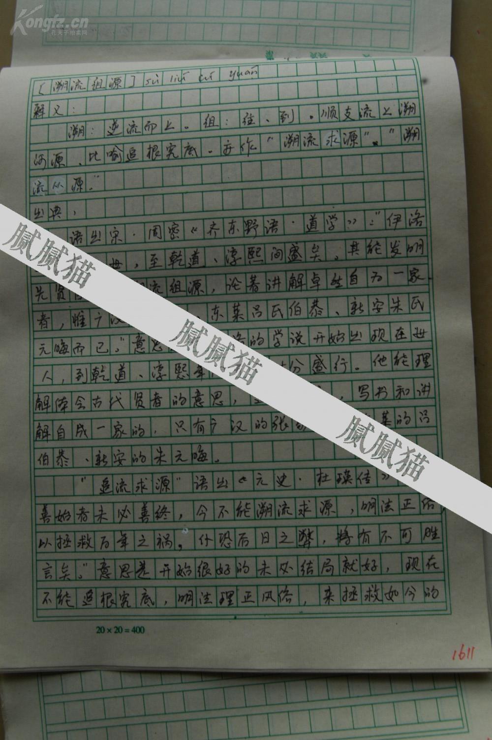 汉语成语词典 部分手稿抄件一沓