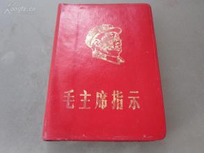 孔网首现-红宝书-罕见大文革时期红皮革壳《毛主席指示》内有毛主席像、林彪题词三篇、全、不缺页A1