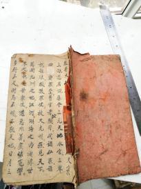 手抄佛经一册。