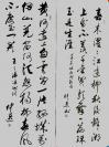 浙江省书法家协会主席  郭仲选 书法2幅 真笔