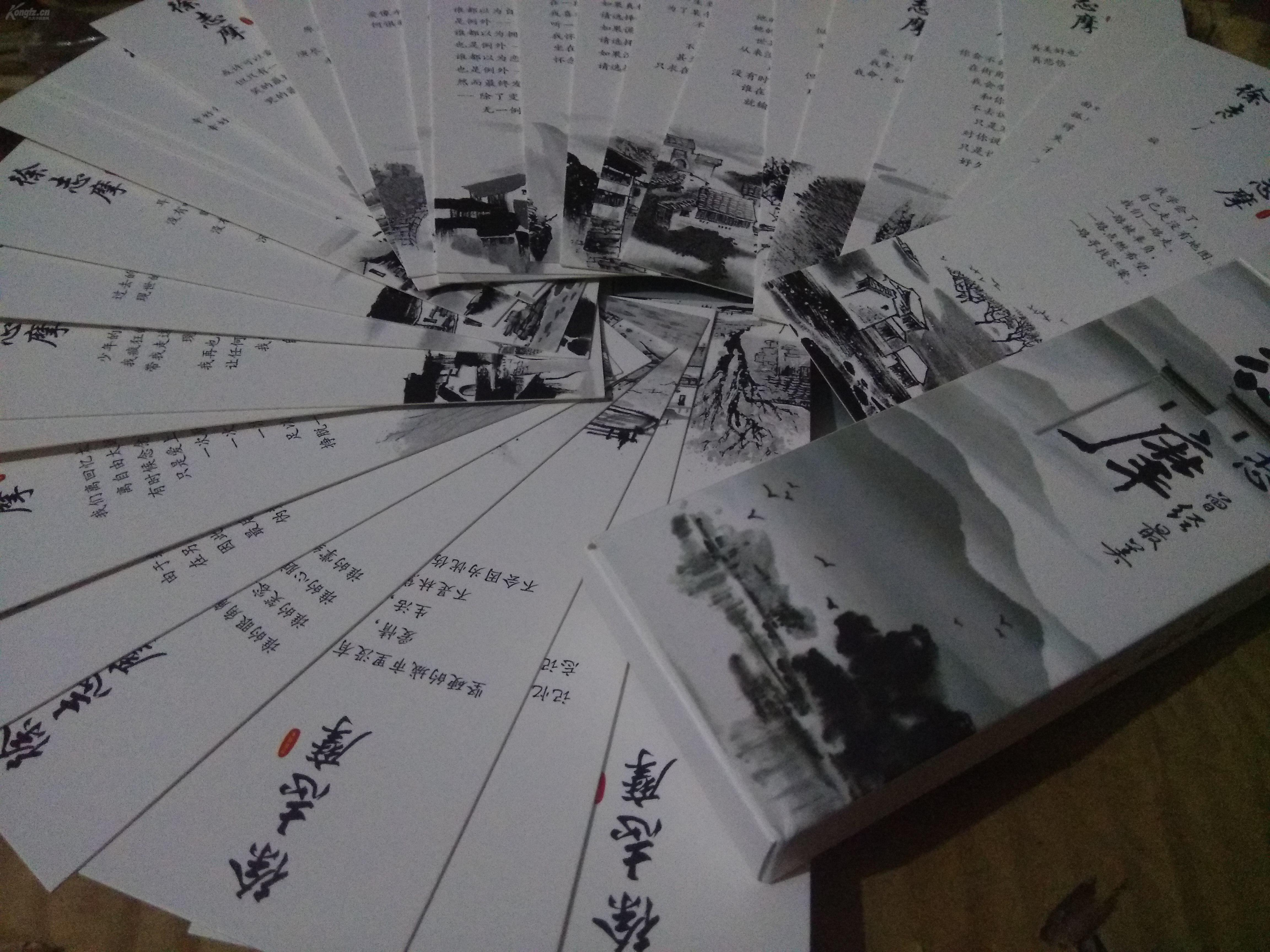 新款徐志摩诗词书签全套三十张 拍品编号:29723718