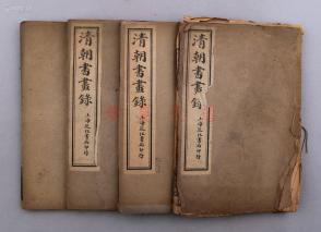 民国庚申年(1920)上海进化书局石印本 《清朝书画录》线装四册全  HXTX105142