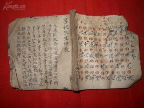 精美手抄本《吕祖生生神数》清,1册全,63面,长10.5cm11cm,品如图。