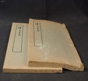1979年据北京图书馆藏宋刻本,朱墨双色影印【律】两厚册12卷,附音义一卷全,宋版唐朝法律汇编对研究唐朝法律、研究宋版有重大意义,超大开本,一流品相